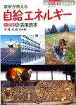 農家が教える「自給エネルギー」とことん活用読本