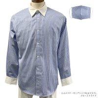 ドレスシャツ 長袖 エルメジド・ゼニア生地 クレリック シャツ XL&マスク セット 日本製【数量限定】