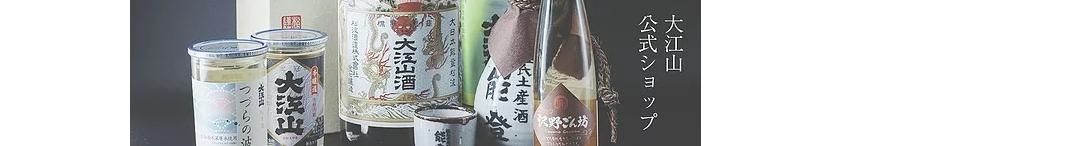 【公式通販サイト】能登の地酒-大江山- 松波酒造WebShop