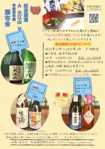 令和2年大江山頒布会(12月から2月までお酒が届きます)
