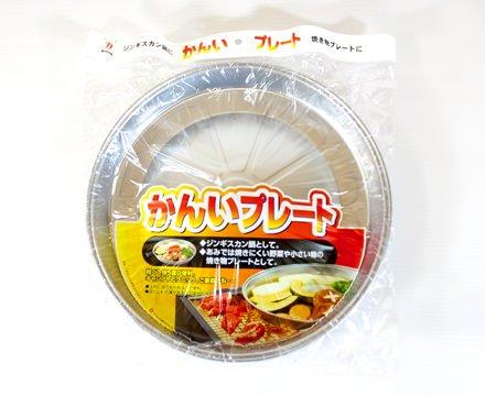 【使い捨て】ジンギスカン鍋 かんいプレート