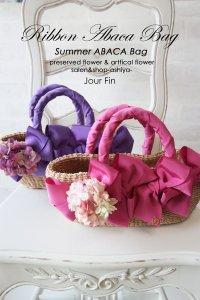 『Ribbon Abaca Bag S』-リボンカゴバッグ(ピンク、ラベンダー) Sサイズ-