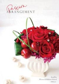 『Love Red』-ラブレッドアレンジメント-