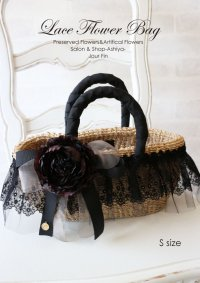 『Lace Flower Bag S』-レースフラワーカゴバッグSサイズ-