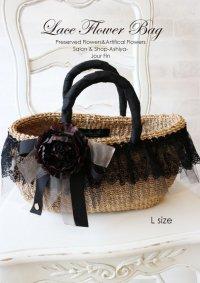 『Lace Flower Bag S』-レースフラワーカゴバッグLサイズ-