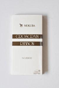MOKUBA8900グログラン 見本帳