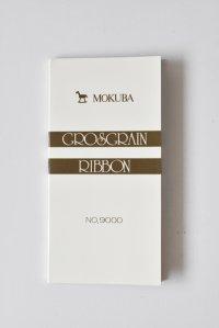 MOKUBA9000グログラン 見本帳