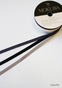 MOKUBA9000グログラン 9mm幅×15m  1ロール〜