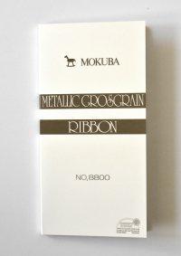 MOKUBA8800 メタリックグログランリボンミニ見本帳