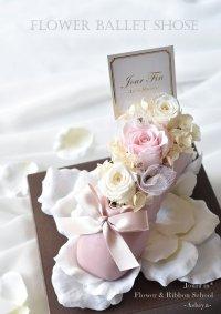 『Flower ballet shose』フラワーバレエシューズアレンジ【ホワイト、ピンク】