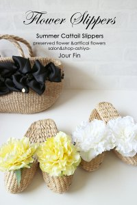 『Flower Slippers 』-フラワーガマスリッパ-ホワイト、イエロー