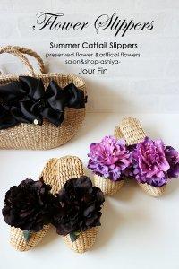 『Flower Slippers 』-フラワーガマスリッパ-パープル、ブラックブラウン