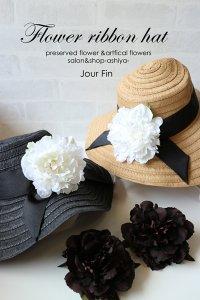 『Flower ribbon hat 』-フラワーリボンハット3WAY-