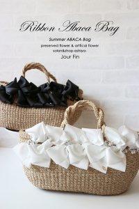 『Ribbon Bijou Bag L』-リボンビジューカゴバッグ Lサイズ-