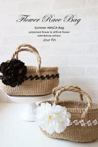 『Flower Race Bag S』-フラワーレースカゴバッグ(ナチュラル) Sサイズ-