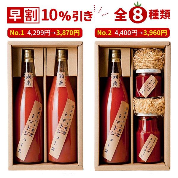 【12月以降お届け、予約注文】【送料無料】トマト加工品ギフト 全8種