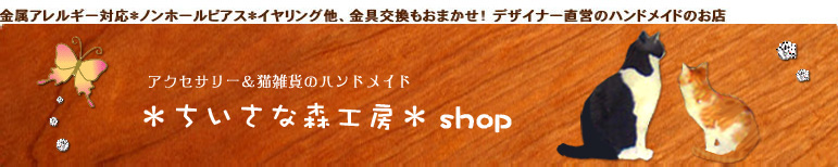 ちいさな森工房のネットショップ|ファッション・アクセサリー・雑貨のハンドメイド通販サイト