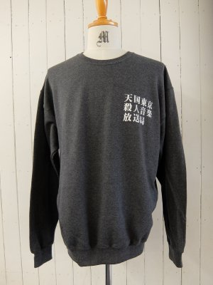 WACKO MARIA CREW NECK SWEAT SHIRT (TYPE-5)