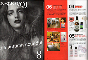 2013 Request QJ 8月号
