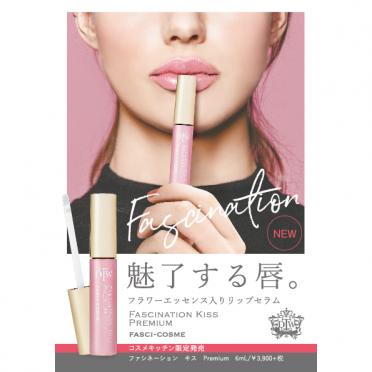 ファシネーション キス プレミアム 【唇用美容液】-DTWフラワーエッセンス