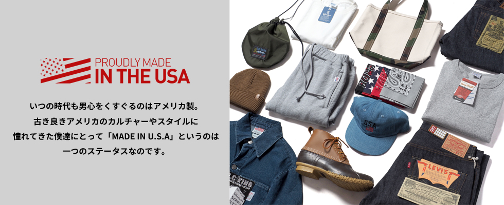 MADE IN USAコレクション