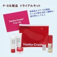 VanityCrash!トライアルキット