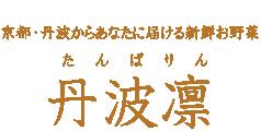 京都・丹波からあなたに届ける新鮮お野菜「丹波凛」