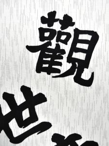 【5月8日販売スタート】RumiRockゆかた「観世音菩薩」