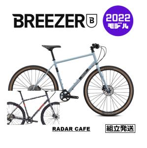 <img class='new_mark_img1' src='https://img.shop-pro.jp/img/new/icons1.gif' style='border:none;display:inline;margin:0px;padding:0px;width:auto;' />【ご予約受付中】【2021-2022年モデル】BREEZERBIKES (ブリーザーバイクス) RADAR CAFE (レイダーカフェ)
