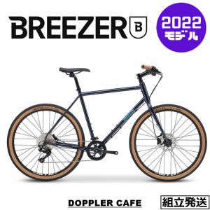 <img class='new_mark_img1' src='https://img.shop-pro.jp/img/new/icons1.gif' style='border:none;display:inline;margin:0px;padding:0px;width:auto;' />【ご予約受付中】【2021-2022年モデル】BREEZERBIKES (ブリーザーバイクス) DOPPLER CAFE (ドップラーカフェ)