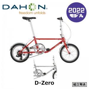 <img class='new_mark_img1' src='https://img.shop-pro.jp/img/new/icons1.gif' style='border:none;display:inline;margin:0px;padding:0px;width:auto;' />【2022年モデル】DAHON(ダホン) D-Zero(D-ゼロ)