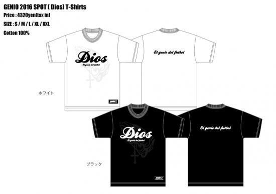 【オーダー専用、1枚からでもOK!】 GENIO 2016 Dios / T-Shirts & Dry-Shirts 【ポイント10倍、送料無料…