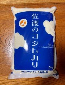 有機肥料で育てた朱鷺認証米 佐渡コシヒカリ「海舞」(うまい)5kg
