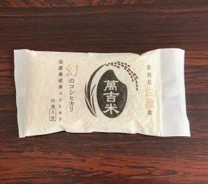 「朱鷺と暮らす郷づくり」認証米 佐渡のコシヒカリ 5kg