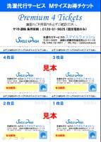 洗濯代行100サイズお得チケット(4回利用券)