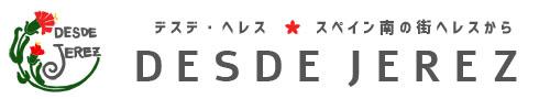 スペイン雑貨とモロッコ雑貨 DESDE JEREZ <デスデヘレス>