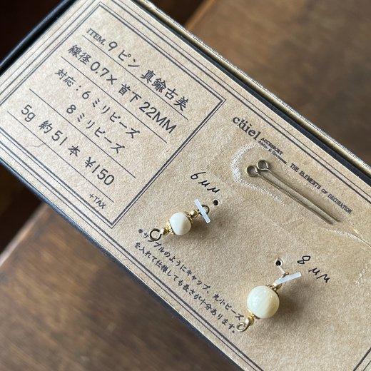 9ピン 22ミリ</br>真鍮古美</br>6・8ミリ対応