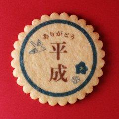 「平成」クッキー  5枚入り