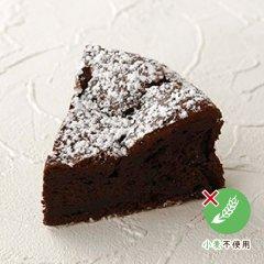 【店頭お渡し限定】<br>ガトーショコラ
