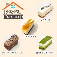 おためしケーキセット<br> <冷凍配送>