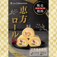 【2月1・2・3限定】恵方ロール<br>【店頭受取限定】
