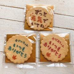 【店頭お渡し限定】メッセージクッキー  敬老の日編<br>※完売の場合はご容赦ください。