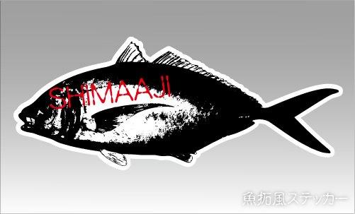 魚拓風シマアジステッカー