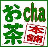 完全無農薬 無化学肥料栽培のお茶を飲むなら|お茶の通販 お茶cha本舗 【全国送料無料!】