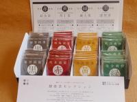 健康茶セレクション ギフトセット