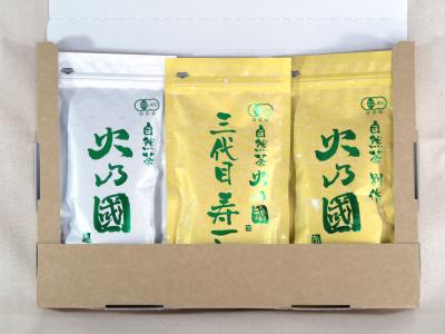 自然茶 火乃國 緑茶3種類入りギフトセット【送料無料】