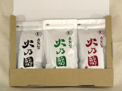 自然茶 火乃國 緑・黒・赤3種ギフトセット【送料無料】