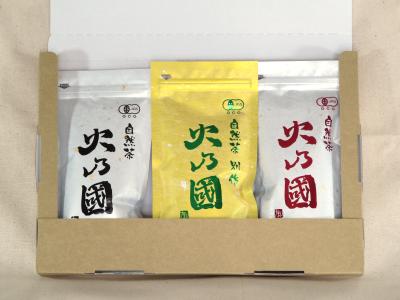 自然茶別作火乃國緑&自然茶 赤・黒2種ギフトセット【送料無料】