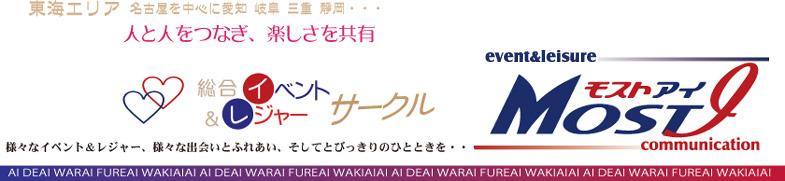 モストアイ(名古屋愛知岐阜三重-社会人サークル-) イベント&レジャー情報&参加申込み