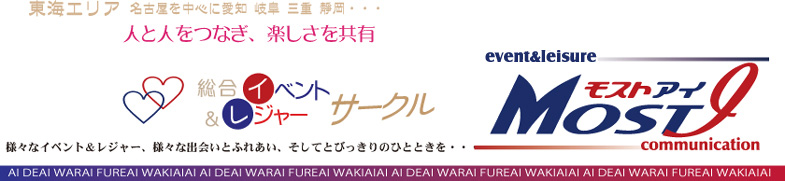 社会人サークル(名古屋愛知岐阜三重) -モストアイ- イベント&レジャー情報&参加申込み